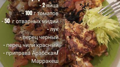 Омлет с томатами и мидиями