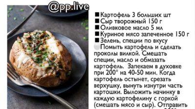 Правильный картофель
