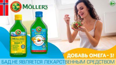Рыбий жир Möller′s - источник Омега-3 кислот и витаминов А,D,Е!