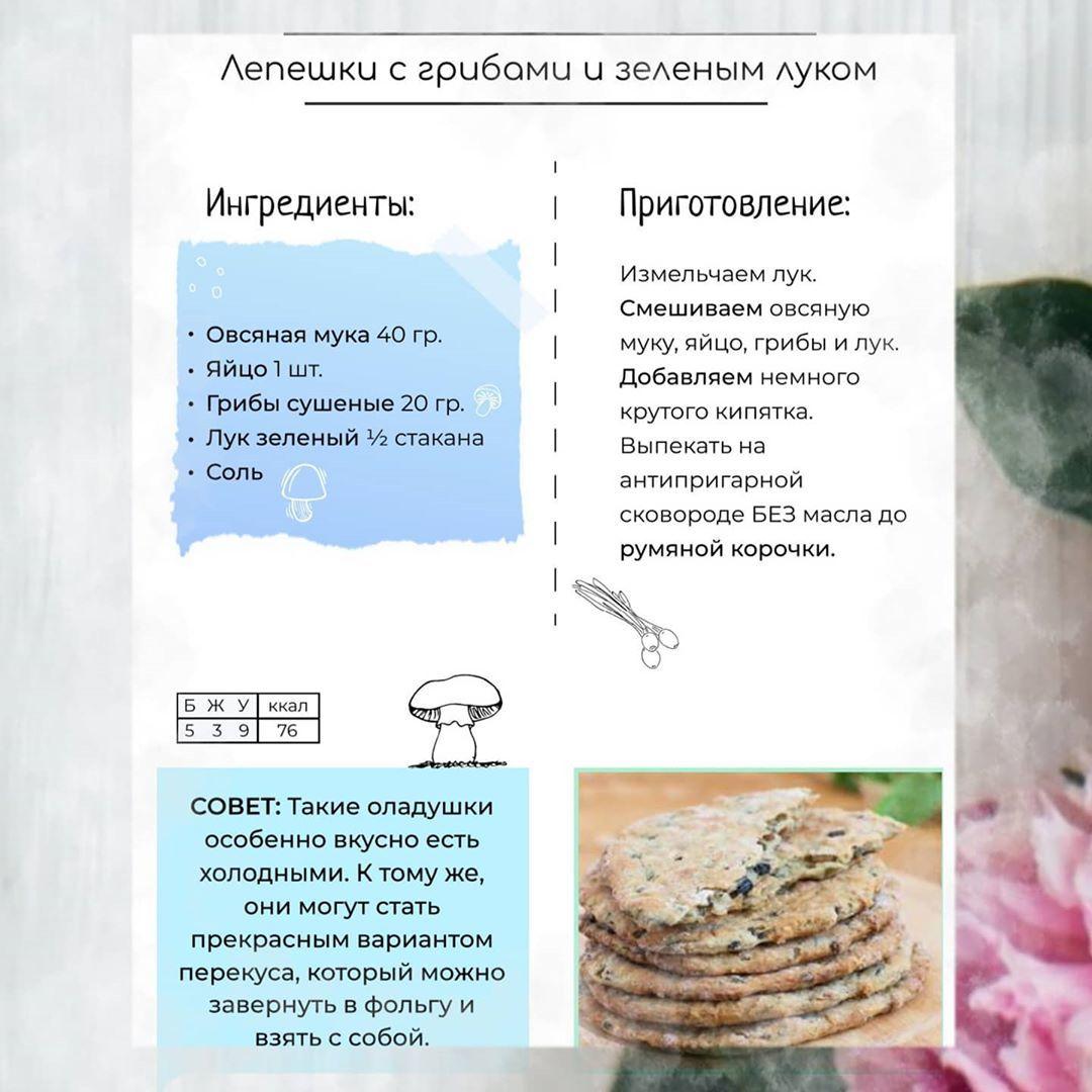 Лепешки с грибами и зелёным луком