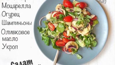 Салат с шампиньонами и моцареллой