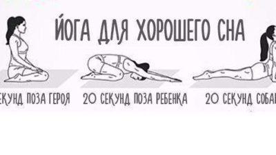 Йога для хорошего сна!
