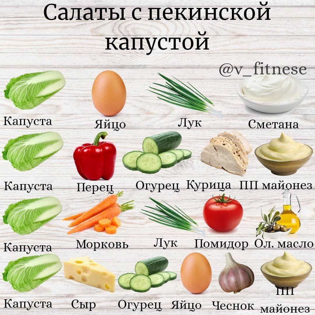 Подборка салатов + пп майонез