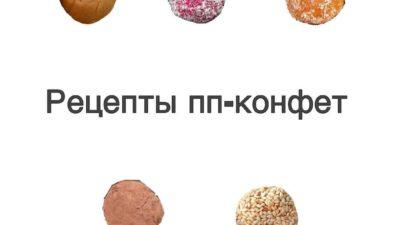 Подборка пп конфет
