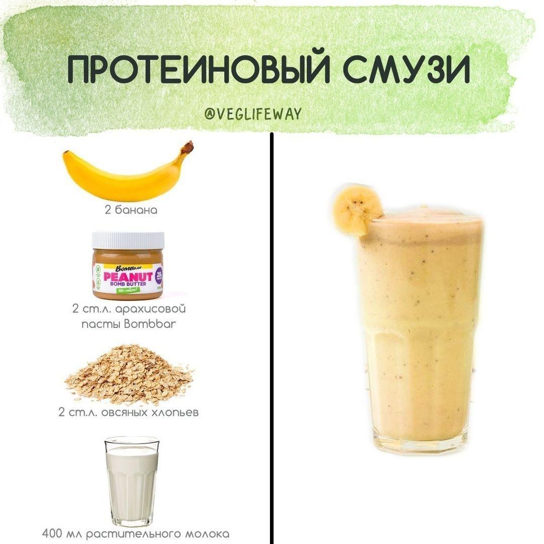 Протеиновый смузи