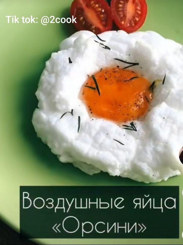Воздушные яйца