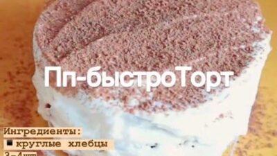 Простой, быстрый и вкусный ПП тортик
