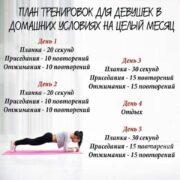 План тренировок на месяц