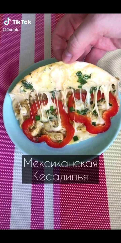 Куриная кесадилья с сыром и зелёным луком