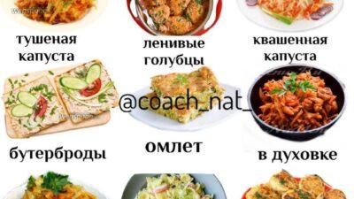 Подборка блюд из капусты