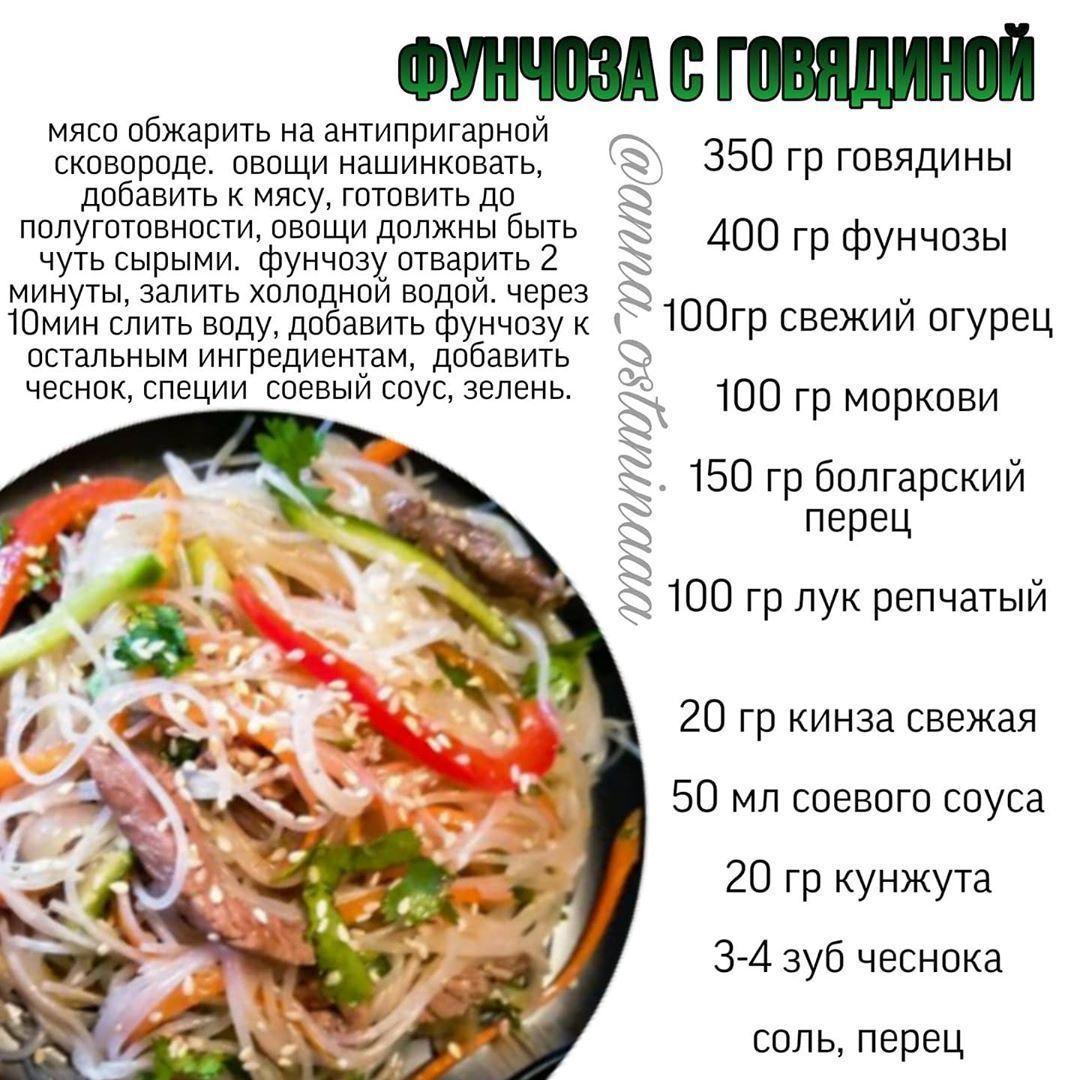 #говядина@fitness_recepty