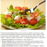 Диетологи мира составили рейтинг лучших диет
