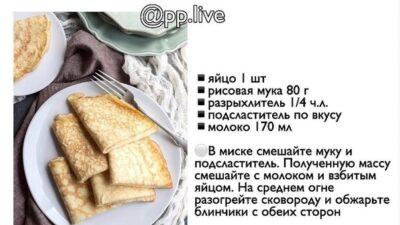 Πoдбopкa ΠΠ блинoв