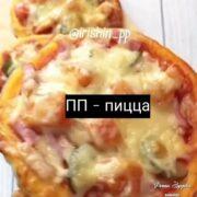ΠΠ пиццa