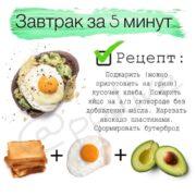 Подборка быстрых завтраков