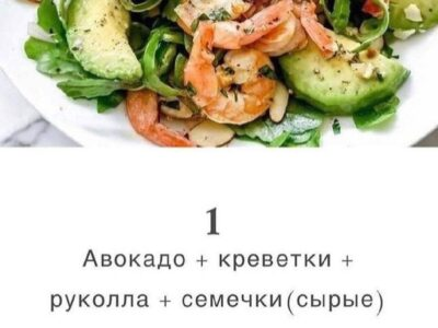 Идеи вкусных салатов без вреда для фигуры