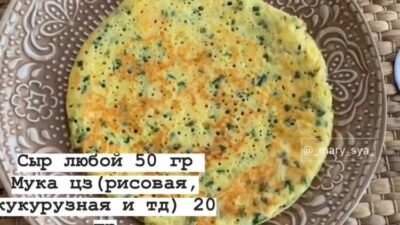 Сырная лепёшка на завтрак или перекус 🧀