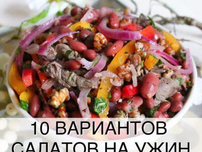 10 вариантов ужинов