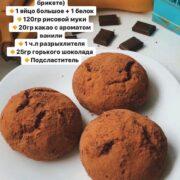 Шоколадные пп-булочки