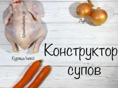Кoнструктoр супов на все случаи жизни