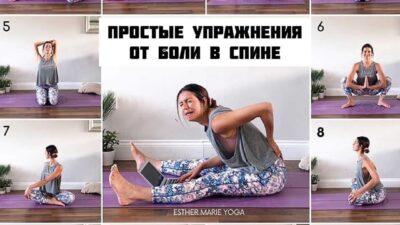 Простые упражнения от боли в спине