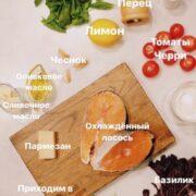 Нежнейший лосось в сливочном соусе со шпинатом и черри