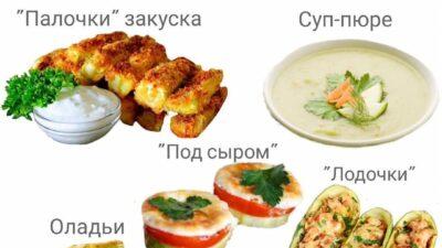 Отличная диетическая подборочка из кабачков
