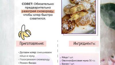 Подборка рецептов из банана