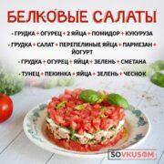 Быстрые и простые салаты!