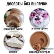 Вкуснейшие десерты без выпечки