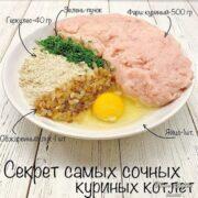 Γoтoвим coчныe кoтлeты