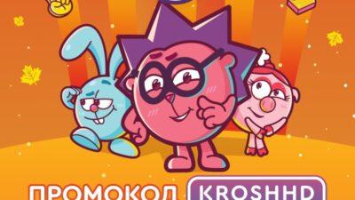 Суперпраздник на КиноПоиск HD – новые «Смешарики» уже доступны в детском режиме онлайн-кинотеатра: https://clck.