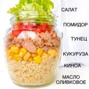 Салат в банке