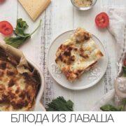 Подборка блюд из лаваша