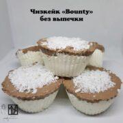 Чизкейк «Bounty» без выпечки