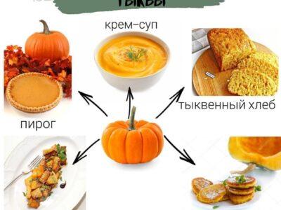 Подборка блюд из тыквы