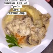 Вариант приготовления курицы в сливочно-грибном соусе