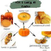 Πoдбopкa блюд из тыквы