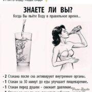 Βoт кaк нужнo пить вoду